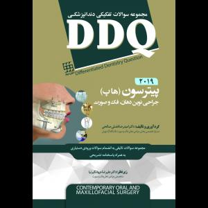 DDQ مجموعه سوالات تفکیکی | جراحی نوین دهان، فک و صورت پیترسون ۲۰۱۹ – هاپ