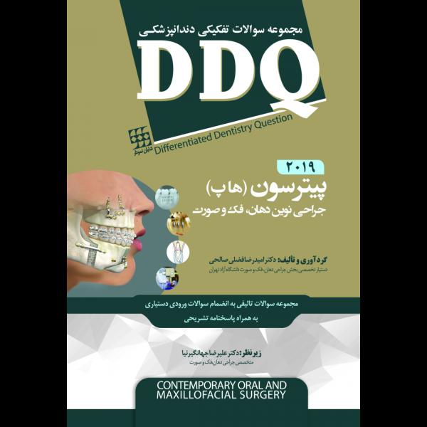DDQ مجموعه سوالات تفکیکی | جراحی نوین دهان، فک و صورت پیترسون 2019 - هاپ