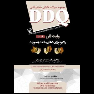 DDQ مجموعه سوالات تفکیکی | رادیولوژی دهان، فک و صورت وایت فارو ۲۰۱۹