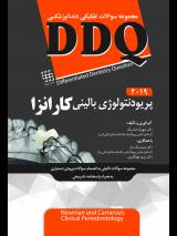 DDQ مجموعه سوالات تفکیکی | پریودنتولوژی بالینی کارانزا ۲۰۱۹