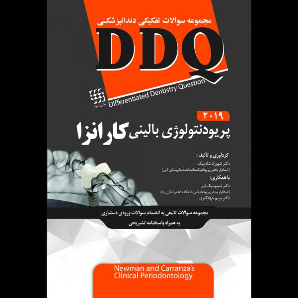 DDQ مجموعه سوالات تفکیکی   پریودنتولوژی بالینی کارانزا ۲۰۱۹