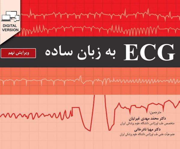 ECG به زبان ساده   ویرایش نهم - 2019