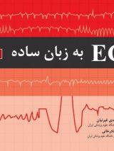 ECG به زبان ساده   ویرایش نهم – ۲۰۱۹
