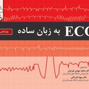 ECG به زبان ساده | ویرایش نهم – ۲۰۱۹