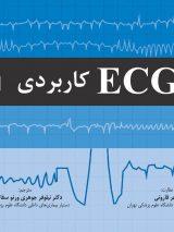 ECG کاربردی   ویرایش هفتم – ۲۰۱۹