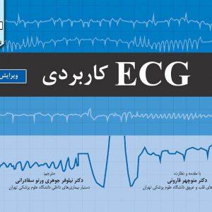 ECG کاربردی | ویرایش هفتم – ۲۰۱۹