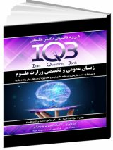 IQB زبان عمومی و تخصصی وزارت علوم | به همراه پاسخ تشریحی