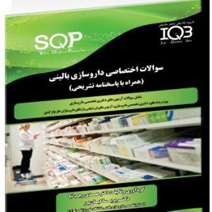IQB سوالات اختصاصی داروسازی بالینی (SQP) | همراه با پاسخنامه تشریحی