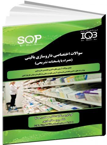 IQB سوالات اختصاصی داروسازی بالينی (SQP) | همراه با پاسخنامه تشریحی