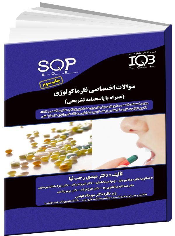 IQB سوالات اختصاصی فارماکولوژی (همراه با پاسخنامه تشریحی)