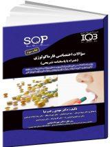IQB سوالات اختصاصی فارماکولوژی – SQP | همراه با پاسخ تشریحی