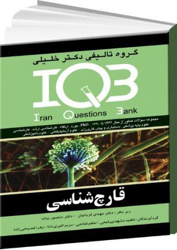 IQB قارچ شناسی | به همراه پاسخنامه تشریحی