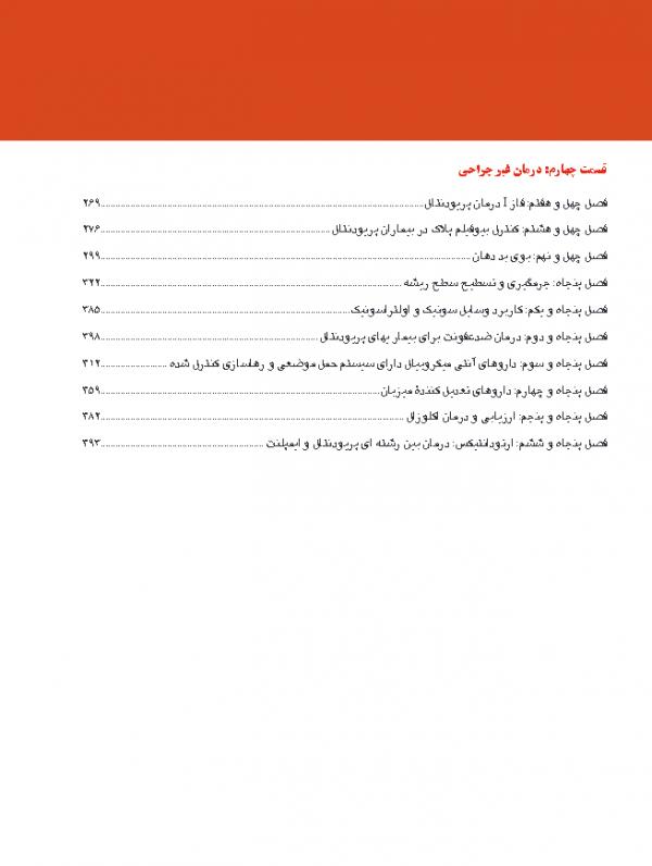 پریودنتولوژی بالینی کارانزا - ۲۰۱۹ b