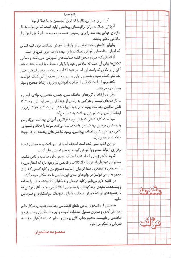 کتاب آموزش بهداشت و ارتباطات معصومه هاشمیان - 1