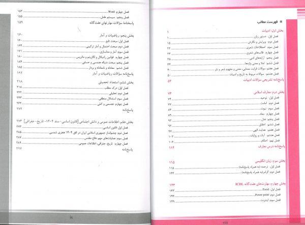 فهرست کتاب درسنامه مجموعه سوالات استخدامی و اطلاعات عمومی اندیشه رفیع
