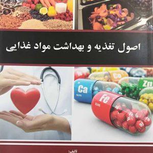 اصول تغذیه و بهداشت مواد غذایی | حلم سرشت