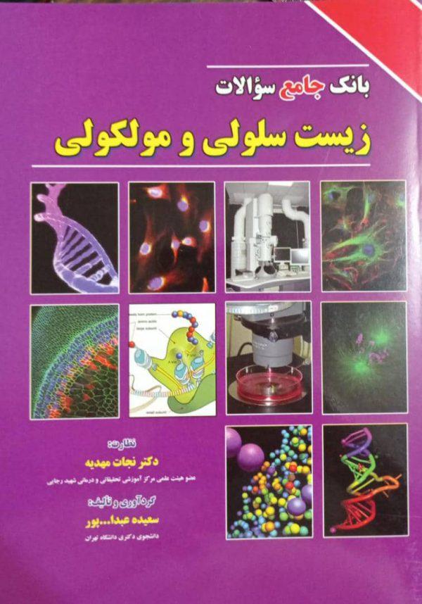 بانک جامع سوالات زیست سلولی و مولکولی نجات مهدیه