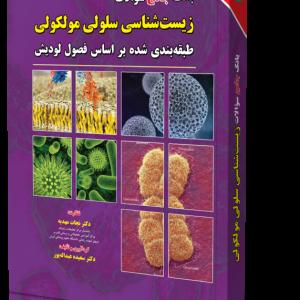 BCQ   بانک جامع سوالات زیست شناسی سلولی مولکولی لودیش
