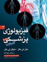 فیزیولوژی پزشکی گایتون و هال ۲۰۲۱ – جلد ۱ | دکتر نیاورانی