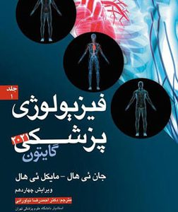 فیزیولوژی پزشکی گایتون ۲۰۲۱ | دوره دو جلدی | دکتر نیاورانی