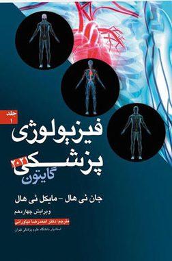 ترجمه کتاب فیزیولوژی پزشکی گایتون 2021 - جلد دوم - نشر اشراقیه - دکتر نیاورانی
