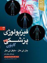فیزیولوژی پزشکی گایتون و هال ۲۰۲۱ – جلد ۲ | دکتر نیاورانی