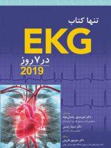 تنها کتاب EKG در هفت روز   ۲۰۱۹