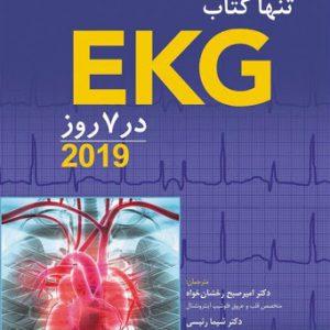 تنها کتاب EKG در هفت روز | ۲۰۱۹