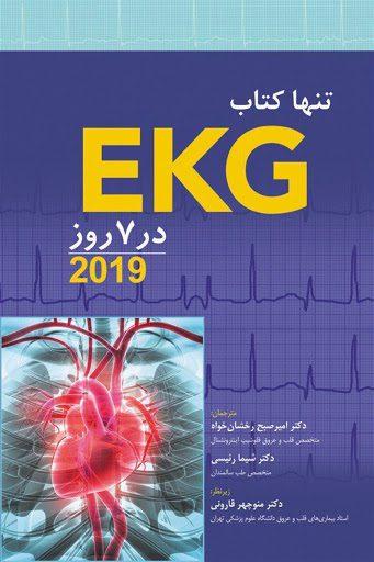 تنها کتاب EKG در هفت روز | 2019 - ابن سینا - دکتر قارونی