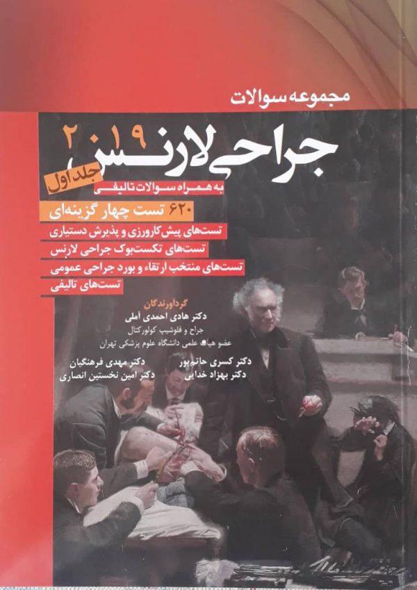 جراحی لارنس 2019 - مجموعه سوالات - کتاب نشر آرتین طب - دکتر احمدی آملی