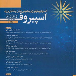 کتاب اندوکرینولوژی بالینی زنان و ناباروری اسپیروف ۲۰۲۰ | جلد اول