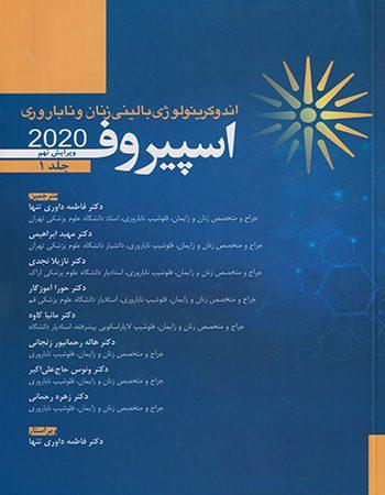 کتاب اسپیروف زنان 2020 ترجمه ی اندوکرینولوژی بالینی زنان و ناباروری 2020 است