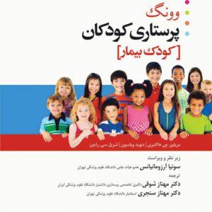 کتاب پرستاری کودکان وونگ ۲۰۱۹ | کودک بیمار | جلد دوم