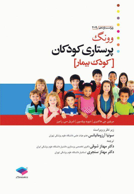 خرید کتاب پرستاری کودک بیمار وونگ 2019 - نشر اشراقیه و جامعه نگر
