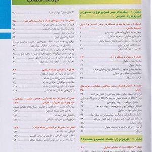 فهرست کتاب فیزیولوژی گایتون ۲۰۲۱ فارسی – جلد ۱ – ترجمه حائری روحانی – ۱
