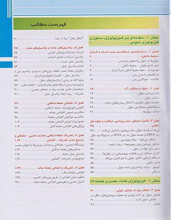 نمونه ترجمه کتاب فیزیولوژی گایتون 2021 فارسی - جلد 1 | ترجمه حائری روحانی 1