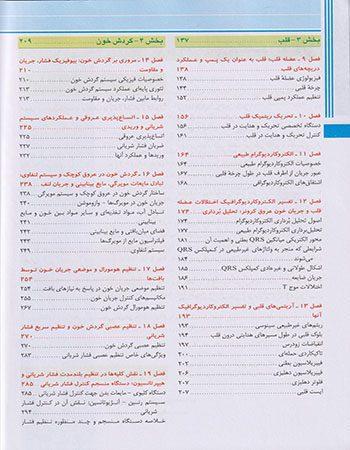 نمونه ترجمه کتاب فیزیولوژی گایتون 2021 فارسی - جلد 1 | ترجمه حائری روحانی