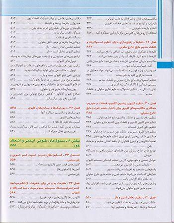 فهرست کتاب فیزیولوژی گایتون 2021 فارسی - جلد 1 | ترجمه حائری روحانی
