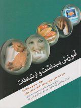 آموزش بهداشت و ارتباطات