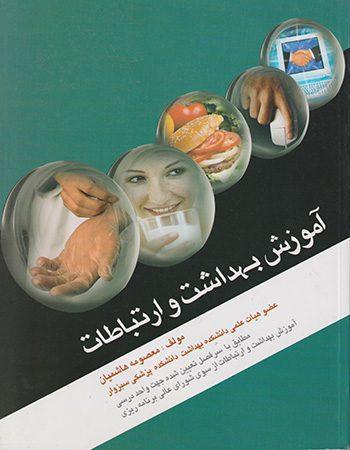 کتاب آموزش بهداشت و ارتباطات معصومه هاشمیان