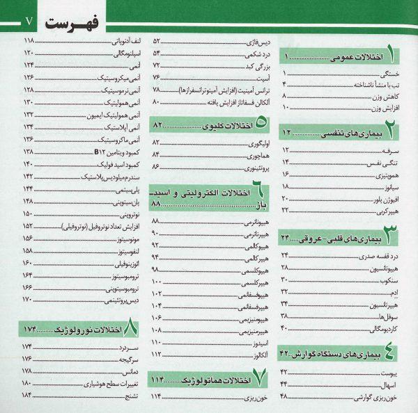 فهرست کتاب تشخیص های شایع پزشکی رویکرد الگورتیمی2 تیمورزاده