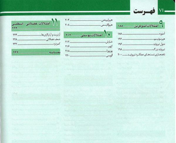 فهرست کتاب تشخیص های شایع پزشکی رویکرد الگورتیمی 1 تیمورزاده