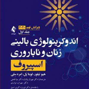 اندوکرینولوژی بالینی زنان و ناباروری اسپیروف ۲۰۲۰ | جلد ۱