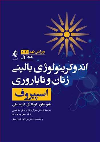 کتاب اندوکرینولوژی بالینی زنان ناباروری اسپیروف 2020