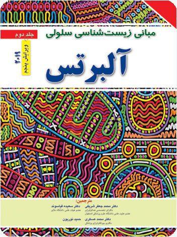 کتابزیست شناسی سلولی آلبرتس 2019 - جلد دوم