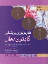 کتاب فیزیولوژی پزشکی گایتون ۲۰۲۱ | جلد اول | حائری روحانی