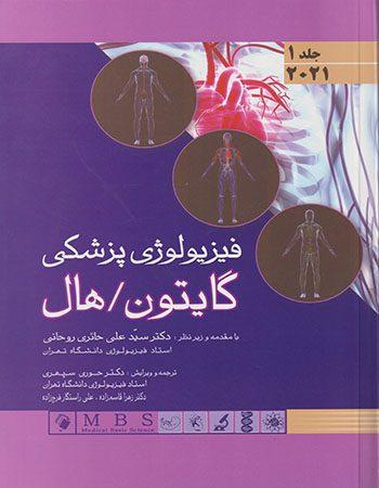 فیزیولوژی گایتون 2021 فارسی | کتاب فیزیولوژی پزشکی گایتون 2020 اندیشه رفیع حائری روحانی