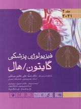 کتاب فیزیولوژی پزشکی گایتون ۲۰۲۱ | جلد دوم | حائری روحانی