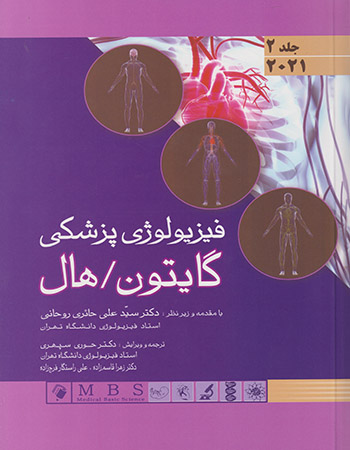 کتاب فیزیولوژی گایتون 2021 ترجمه حائری - جلد دوم - نشر اشراقیه - اندیشه رفیع