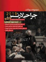 کتاب مجموعه سوالات جراحی لارنس ۲۰۱۹   جلد اول